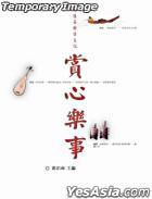 Fan Hou Cha Yu Tan Wen Hua -  Shang Xin Le Shi