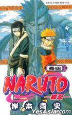 Naruto (Vol.4)