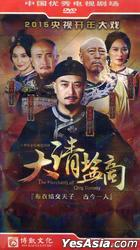 The Merchants of Qing Dynasty (H-DVD) (End) (China Version)