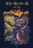 黄色い龍と赤い龍