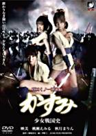 Kasumi - Soushuuhen Shoujo Sengoku Shi (DVD) (Japan Version)