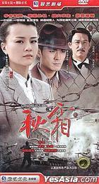 Qiu Shuang (H-DVD) (End) (China Version)