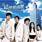 Wish To See You Again Original Soundtrack (Japan Version)