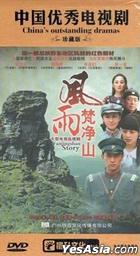 Fan Jing Shan Story (DVD) (End) (China Version)