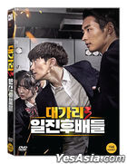 The Dominator 3 - Junior Bullies (DVD) (Korea Version)