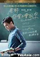 Turn Around (2017) (DVD) (Hong Kong Version)