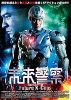 Future X-Cops (DVD) (HD Master Edition) (Japan Version)