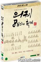 Uigwe, the 8-Day Festival (DVD) (2D+3D) (Korea Version)