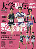 Rikujyo Kyogi Magazine Zoukan 09306-06 2021