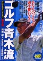 ゴルフ青木流ラウンド シミュレーション基 / バンブーコミックス