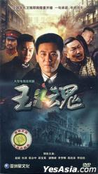 Yu Hun (H-DVD) (End) (China Version)
