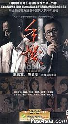 Mobile (H-DVD) (End) (China Version)