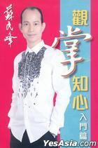 Guan Zhang Zhi Xin-  Ru Men Pian