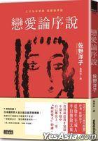 Lian Ai Lun Xu Shuo
