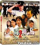 Demon 2 (2011) (VCD) (Hong Kong Version)