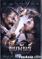 Khun Phan (2016) (DVD) (Thailand Version)