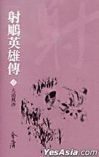 She Diao Ying Xiong Chuan (1-8) ( Xin Xiu Xiu Zhen Ban)