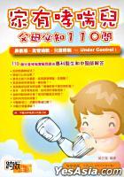 Jia You Xiao Chuan Er -  Fu Mu Bi Zhi110 Wen