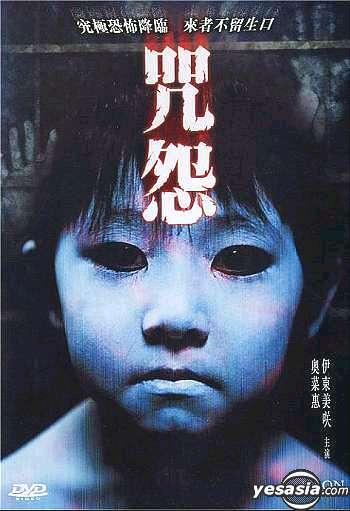 奥菜惠 咒怨_YESASIA : 咒怨 (香港版) DVD - 清水崇, 奥菜惠 - 日本影画 - 邮费全免