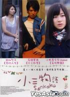 Sankaku (DVD) (Taiwan Version)