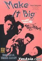 Make It Big (2002) (DVD) (Thailand Version)
