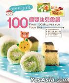 BB的第一本食譜--100個嬰幼兒食譜