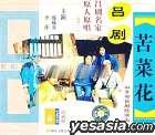 Lyu Ju Xi Lie 3 Ku Cai Hua Yuan Ren Yuan Chang Lyu Ju Ming Jia (VCD) (China Version)