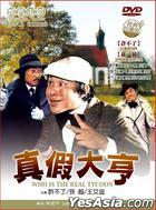 Who Is The Real Tycoon (DVD) (Taiwan Version)