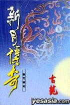 古龙 - 新月传奇 (一册)