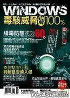 Windows Du Hai Wei Xie Kuai Jie100%
