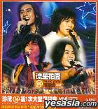 F4 Music Party VCD