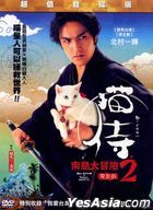Samurai Cat + Neko Samurai 2: A Tropical Adventure (DVD) (Taiwan Version)