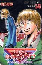 Majin Tantei Nougami Neuro 14