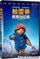 Paddington 2 (2017) (DVD) (Taiwan Version)