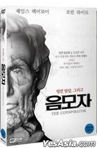 The Conspirator (DVD) (Korea Version)