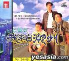 我来自潮州(第二辑Vol.24-45)(Boxset)(全剧完篇)