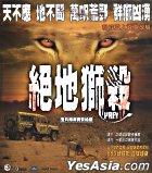 Prey (VCD) (Hong Kong Version)