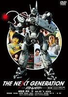 The Next Generation -Patlabor- Part 4 (DVD)(Japan Version)