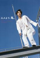 Kazuya Kamenashi Photobook 'Yume Yori, Kame.'