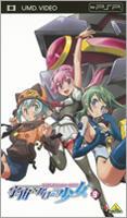 Sora wo Kakeru Shojo (UMD) (Vol.9) (Japan Version)