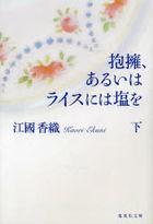 houyou aruiwa raisu niwa shio o 2 shiyuueishiya bunko e 6 14