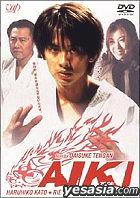 Aiki (Japan Version - English Subtitles)