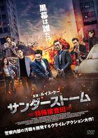 Thunderstorm Tokushu Sosahan (DVD)(Japan Version)