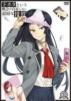Shimoneta to Iu Gainen ga Sonzaishinai Taikutsu na Sekai 1 (DVD)(Japan Version)