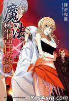 Index (Vol.10) (Fictions)