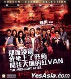 那夜凌晨,我坐上了旺角开往大埔的红VAN (2014) (VCD) (香港版)