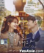 Tomorrow With You (2016) (DVD) (Ep. 1-16) (End) (tvN TV Drama) (English Subtitled) (Malaysia Version)