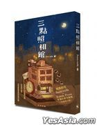 San Dian Zhao Xiang Guan