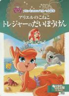 Princess Royal Pet Story Book Adventure of Ariel's Cat Treasure