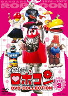 GANBARE!!ROBOCON DVD-COLLECTION VOL.3 (Japan Version)